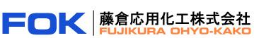 FOK-藤倉応用化工株式会社